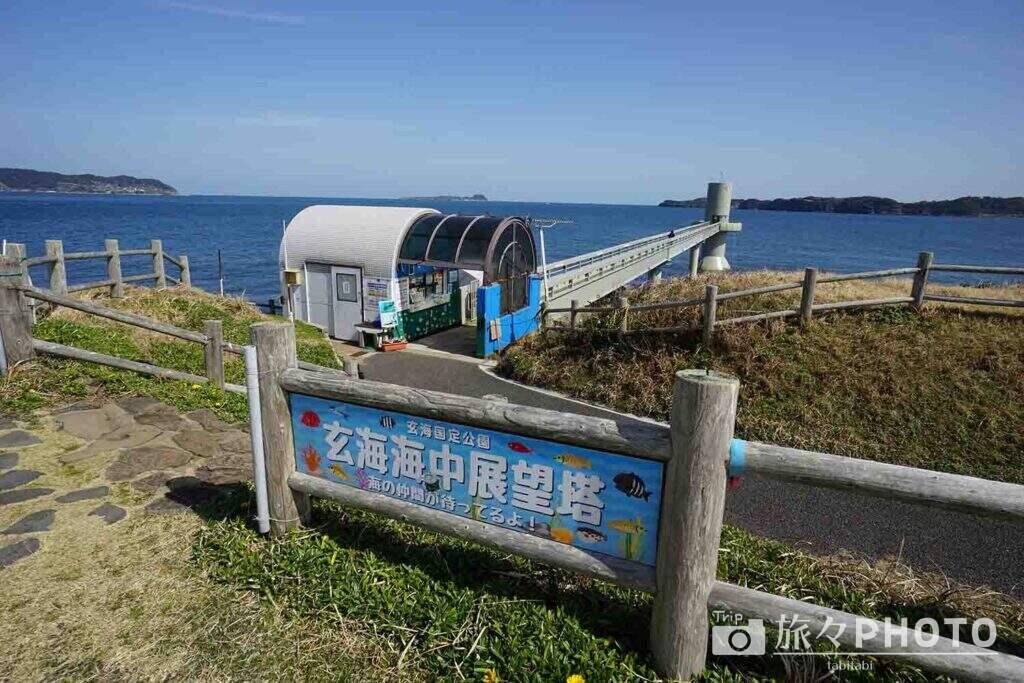 玄海海中展望台