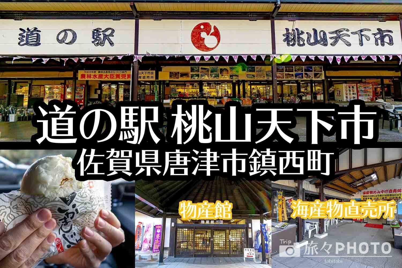 道の駅桃山天下市アイキャッチ画像