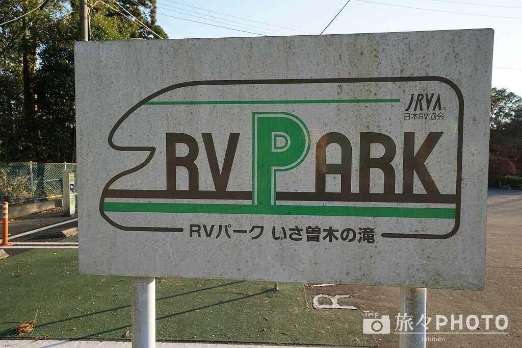 曾木の滝のRVパーク