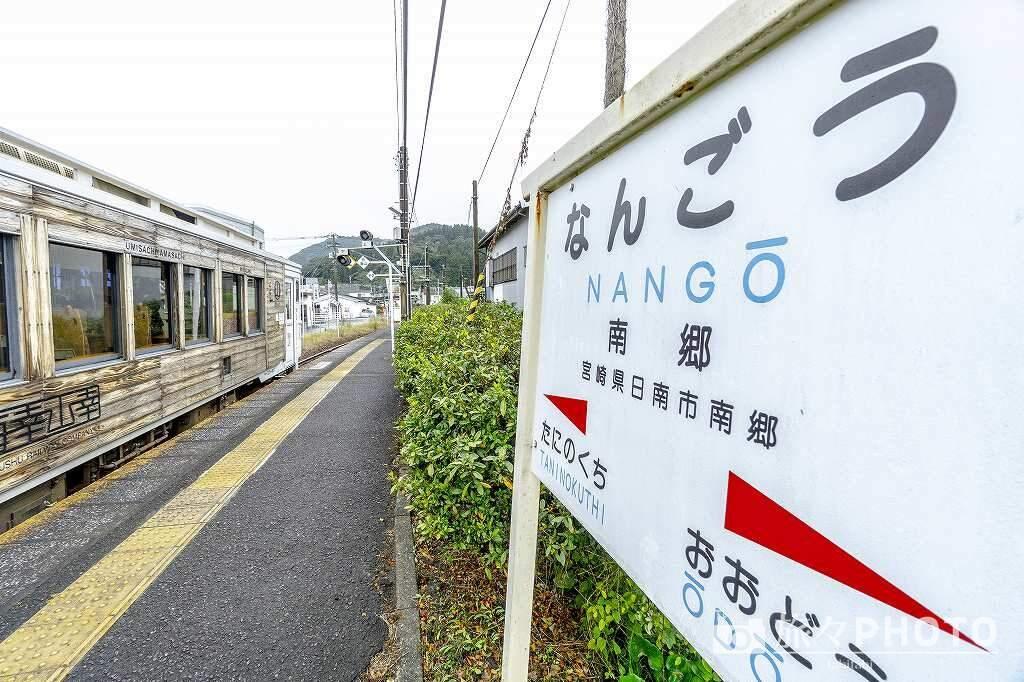 海幸山幸 南郷駅