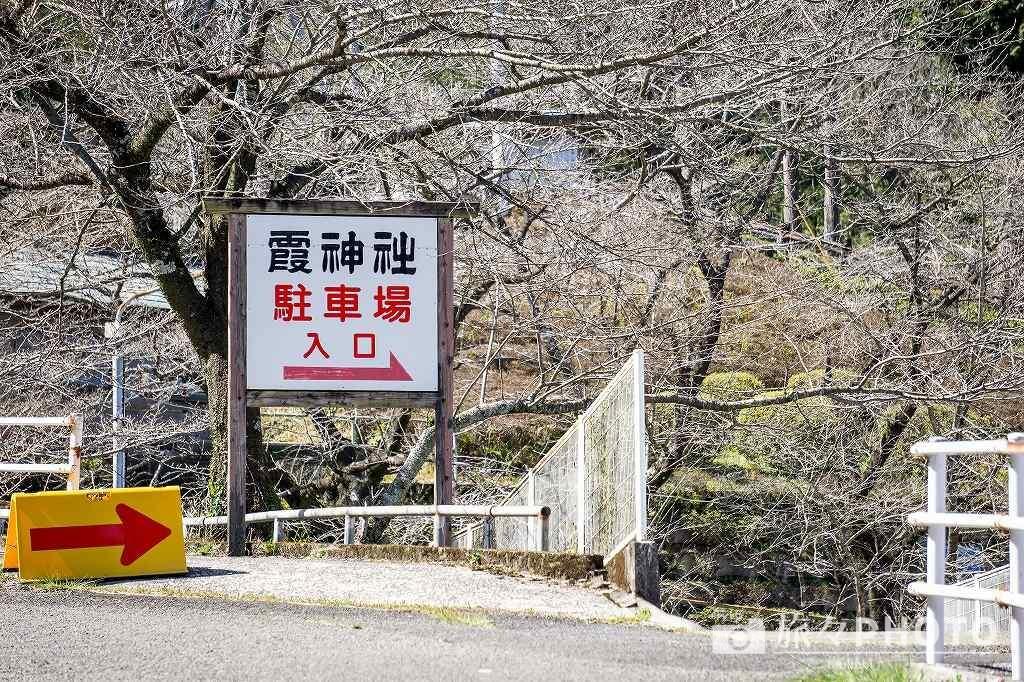 霞神社の駐車場入り口