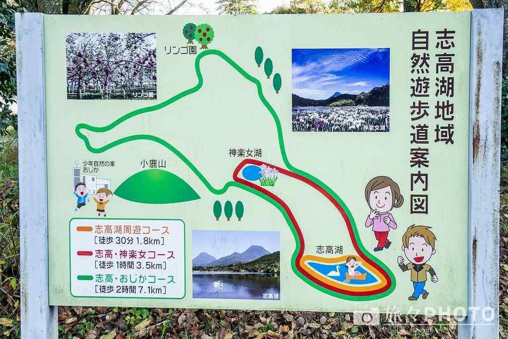 志高湖マップ