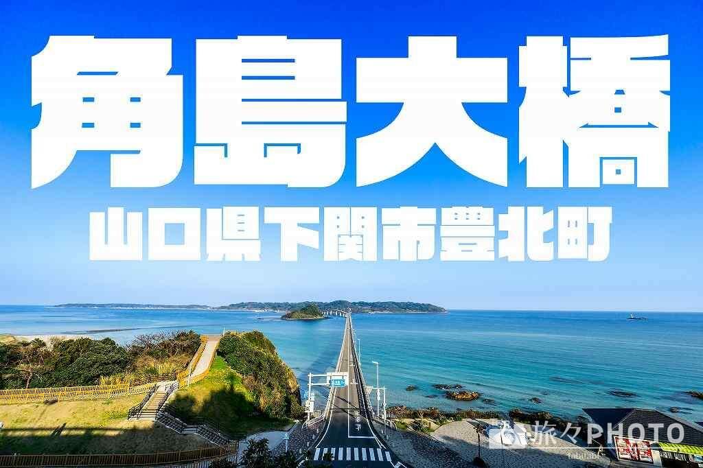 角島大橋アイキャッチ画像