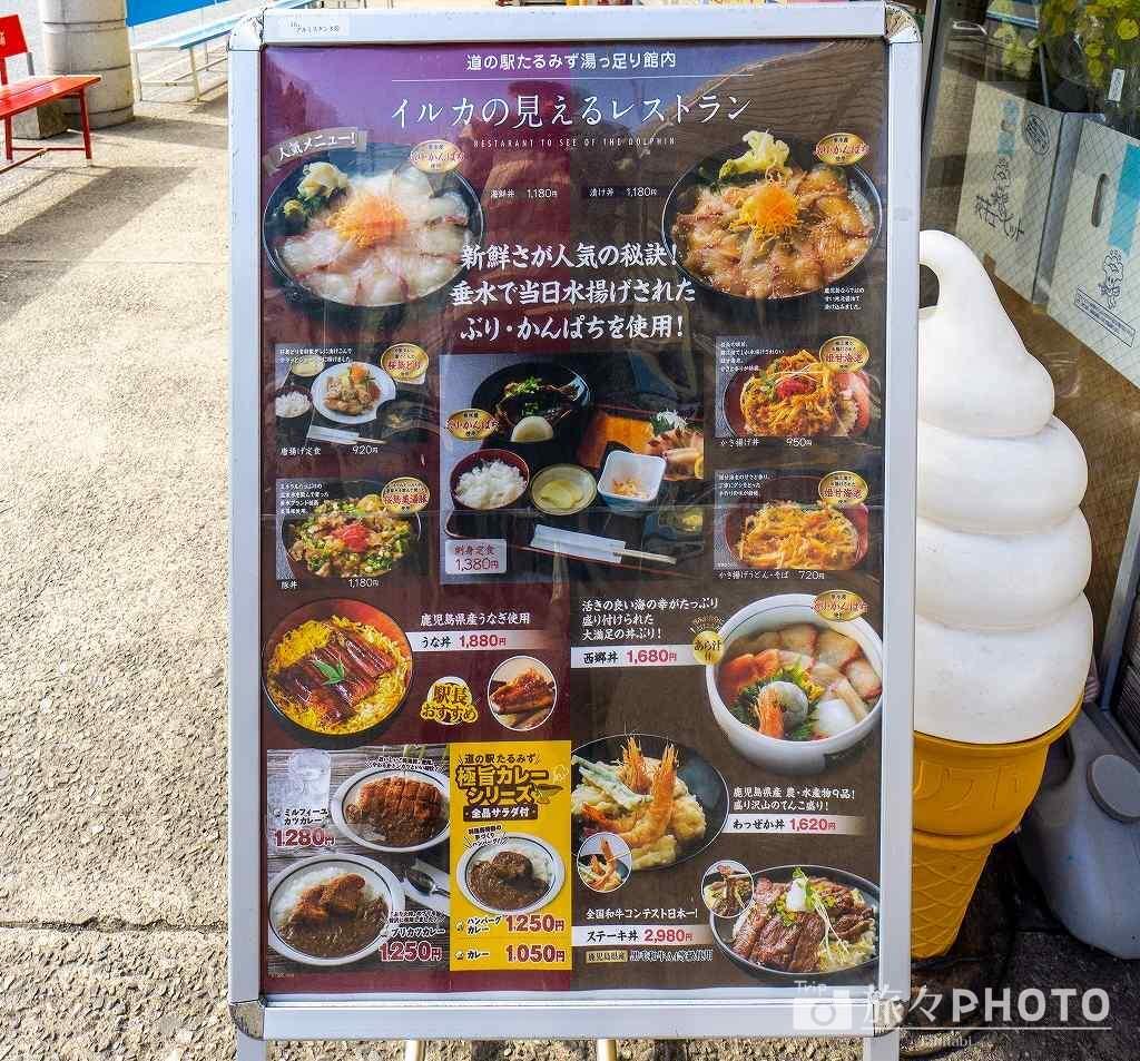 道の駅たるみず「湯っ足り館」のレストラン
