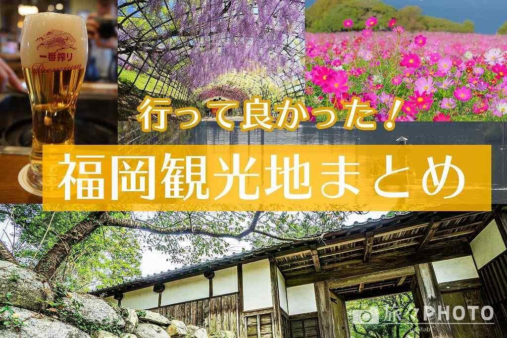 福岡おすすめ観光地まとめアイキャッチ画像