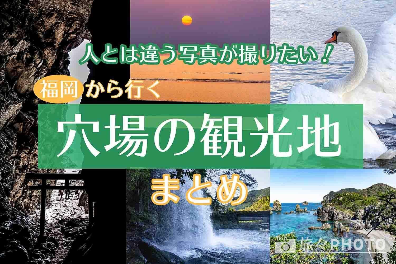 穴場観光地アイキャッチ画像