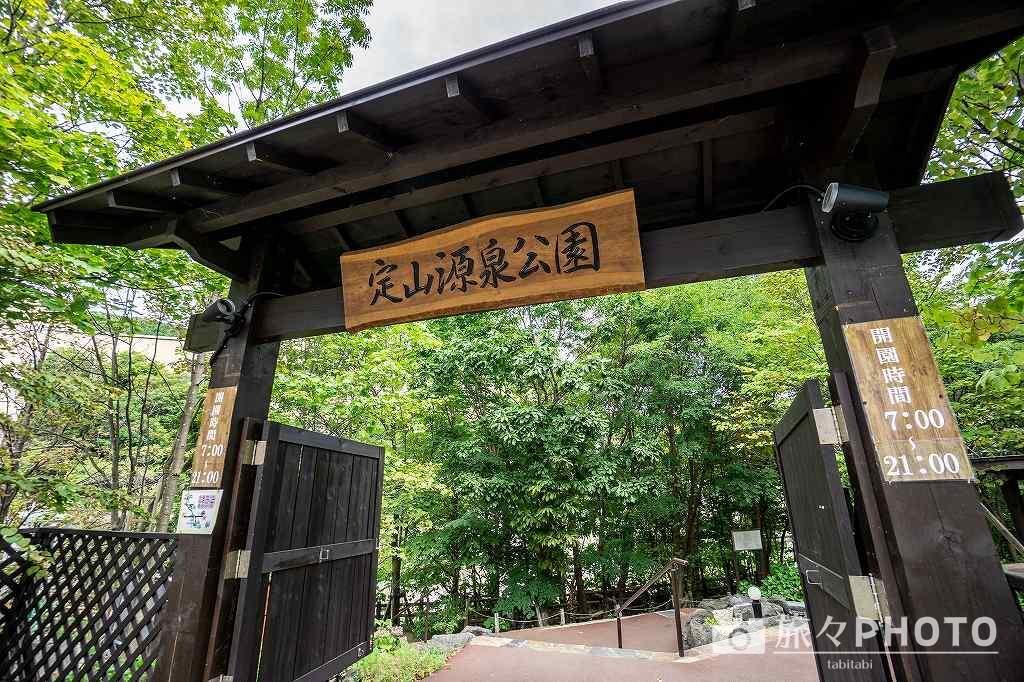 定山渓源泉公園