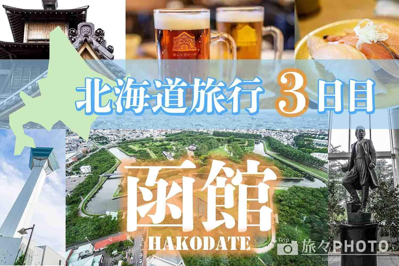 北海道旅行アイキャッチ画像