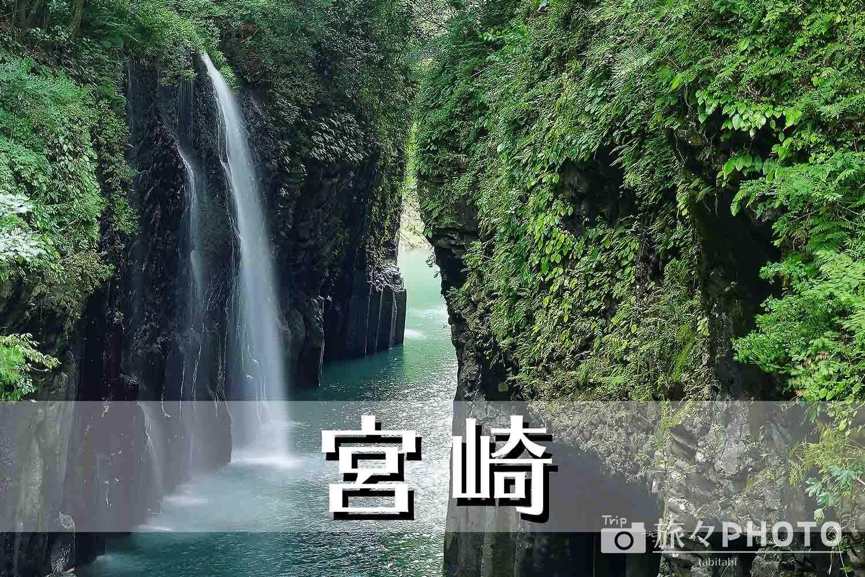 宮崎県の観光地一覧