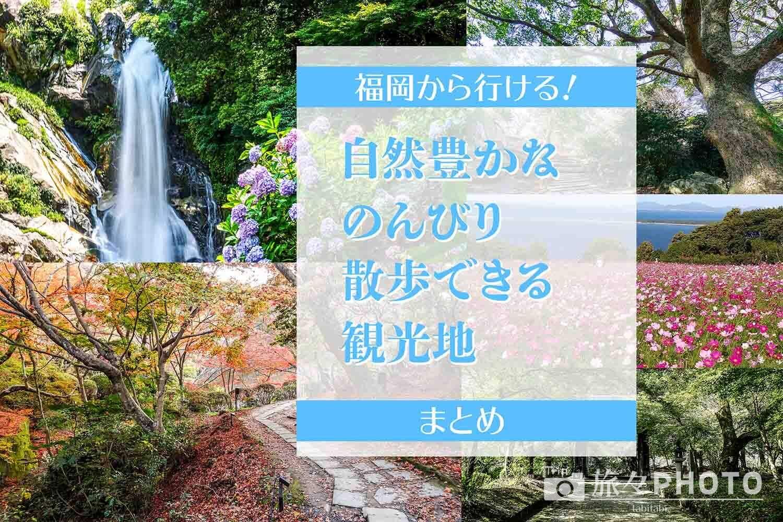福岡のんびり散歩アイキャッチ画像