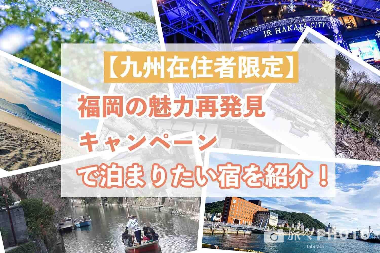 福岡の魅力再発見キャンペーンアイキャッチ画像