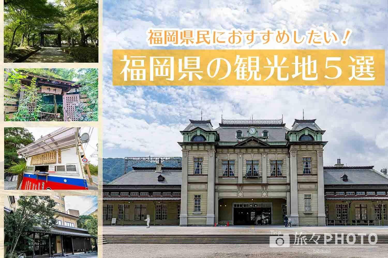 福岡県民におすすめする観光地アイキャッチ画像