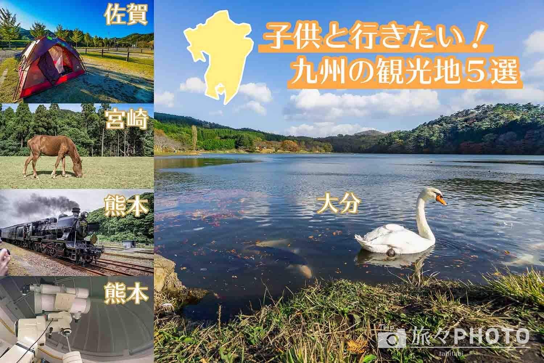 子供と一緒に行きたい九州の観光地アイキャッチ画像