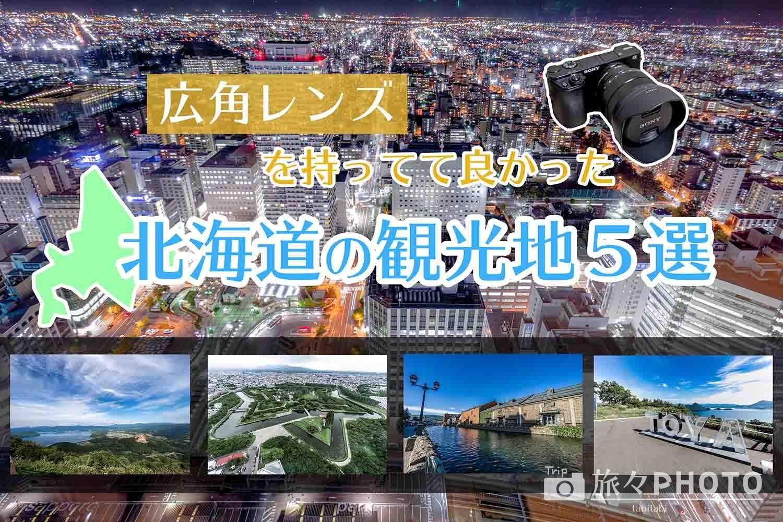 【北海道】広角を持ってて良かった観光地5選