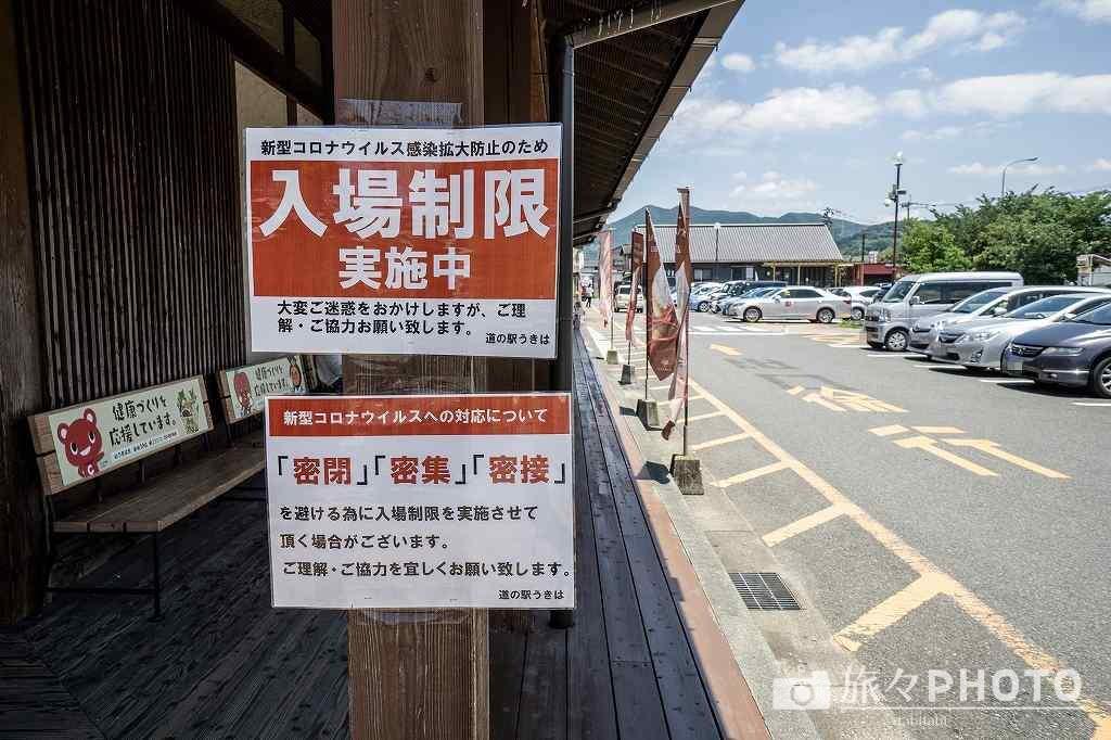道の駅うきはコロナ対策入場規制