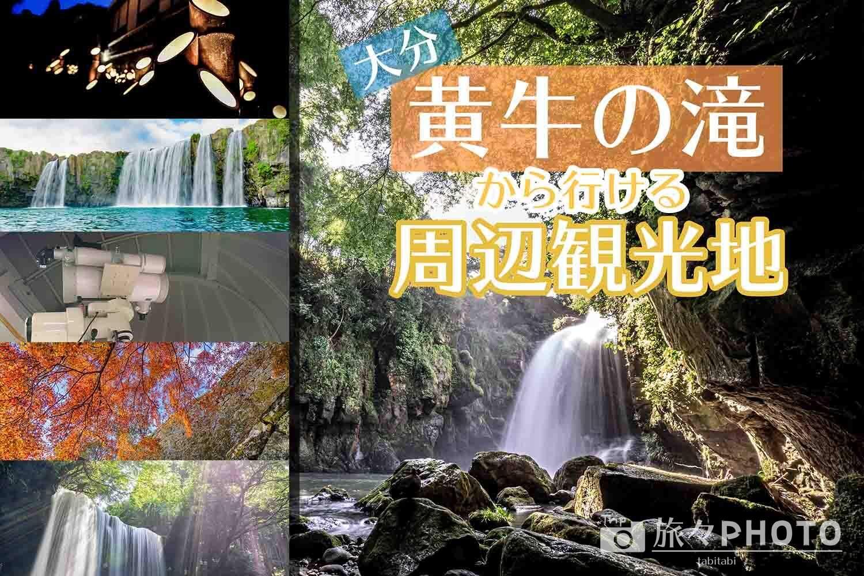 黄牛の滝の周辺観光地アイキャッチ画像
