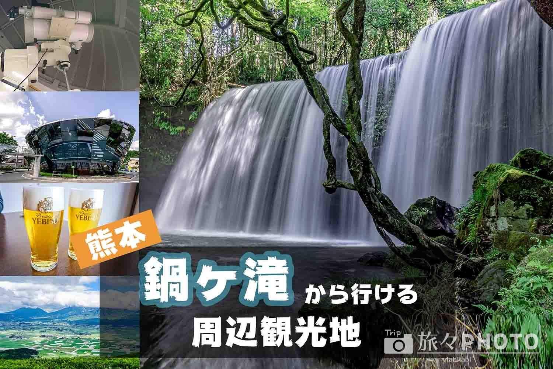 鍋ヶ滝周辺観光アイキャッチ画像