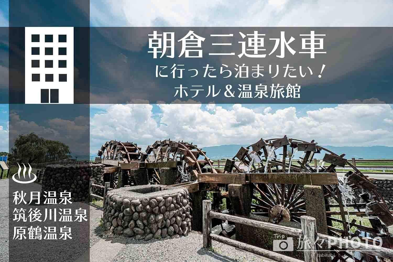 朝倉三連水車の周辺ホテルアイキャッチ画像