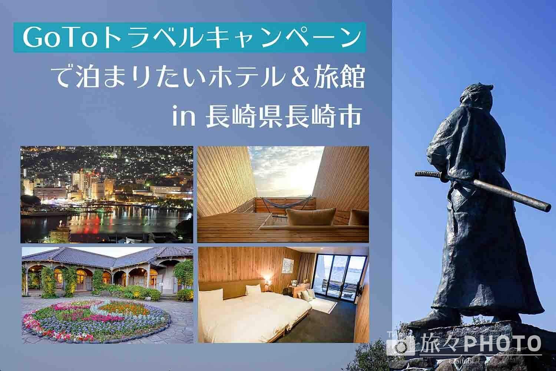 GoToトラベル長崎市アイキャッチ画像