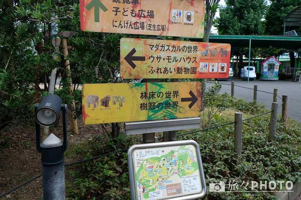 到津の森公園看板