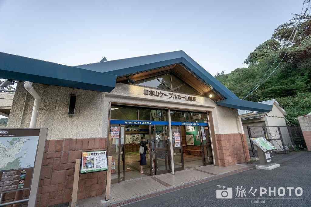 皿倉山ケーブルカー山麓駅