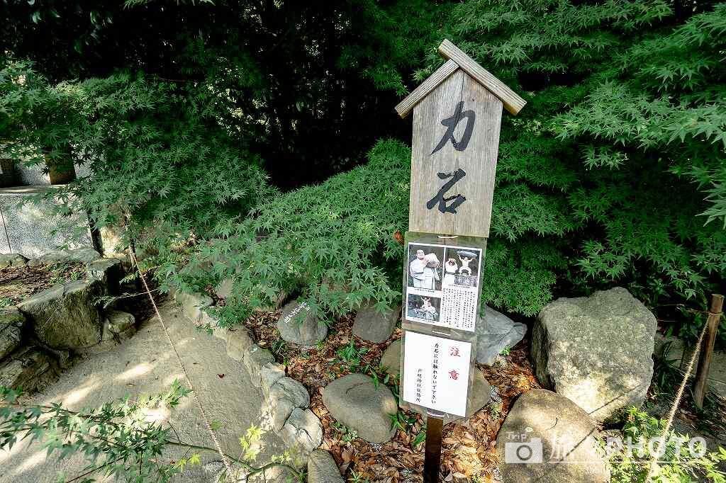 戸明神社 力石