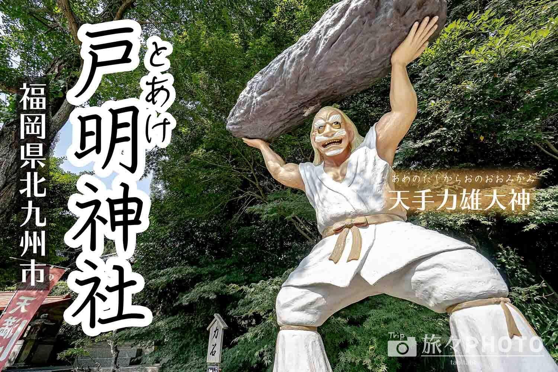 戸明神社アイキャッチ画像