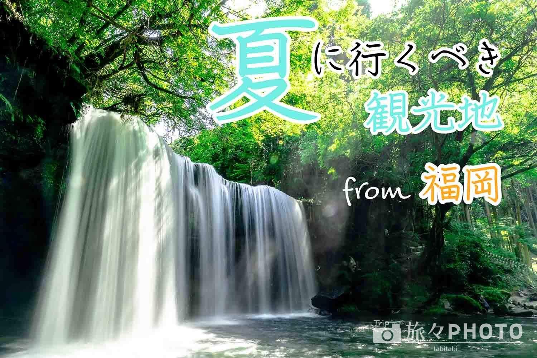 夏に行くべき観光地from福岡アイキャッチ画像