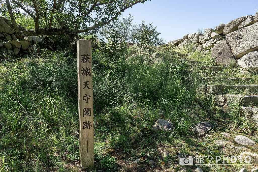 萩城跡天守閣跡