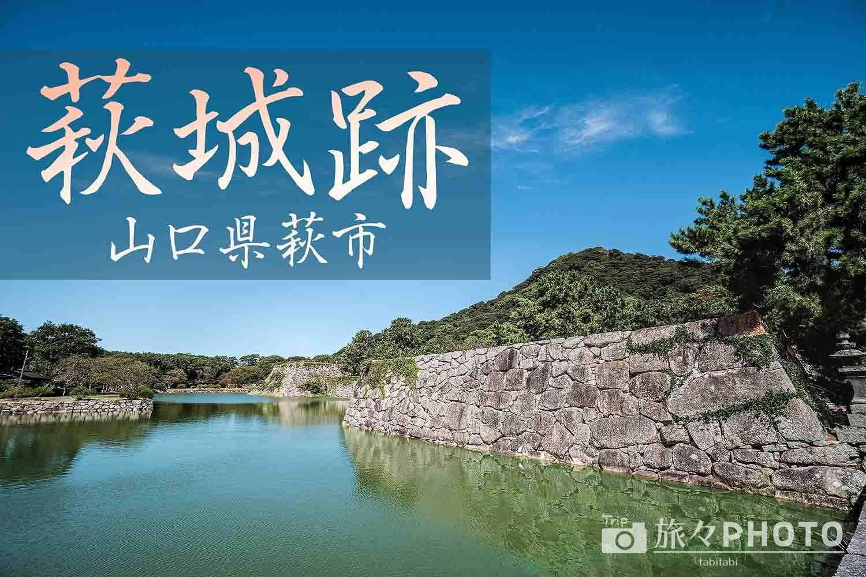 萩城跡アイキャッチ画像