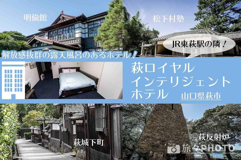 萩ロイヤルインテリジェントホテルアイキャッチ画像