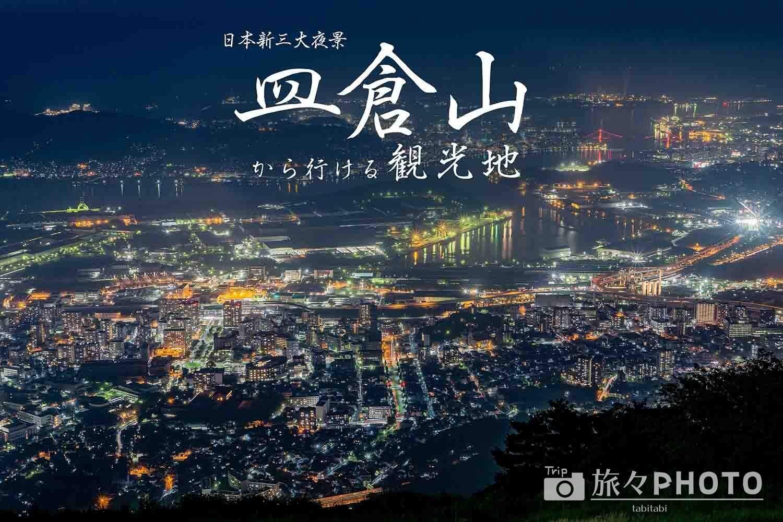 皿倉山から行ける観光地アイキャッチ画像