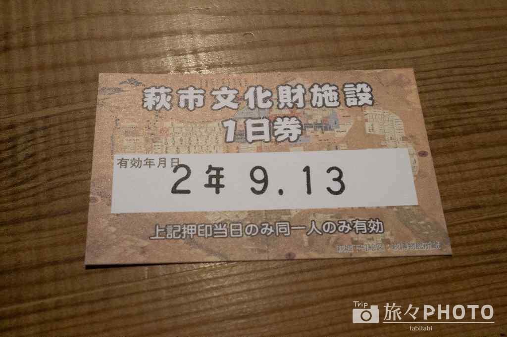 萩市文化財施設1日券