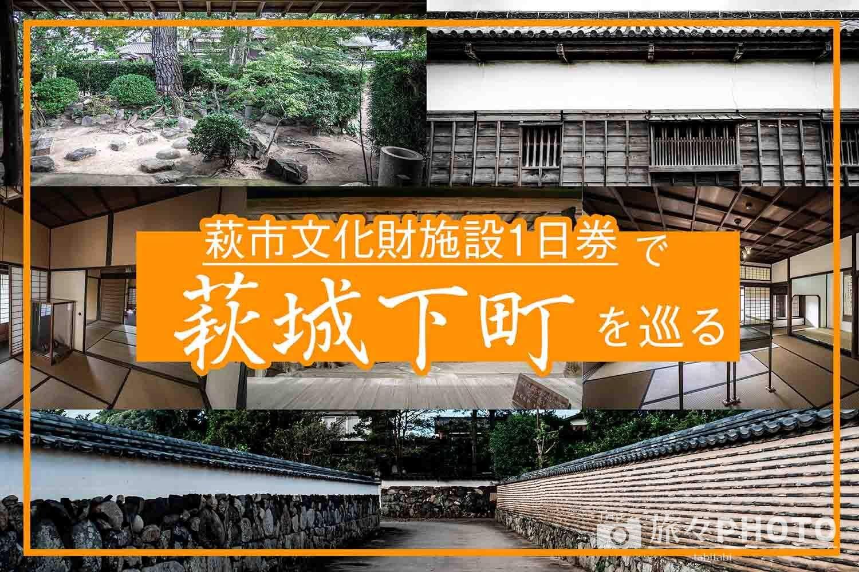 萩市文化財施設1日券アイキャッチ画像