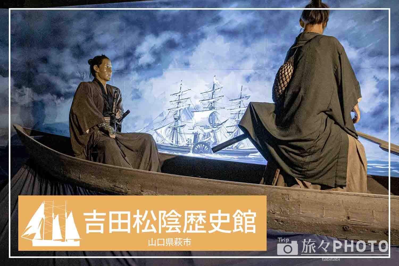 吉田松陰歴史館アイキャッチ画像