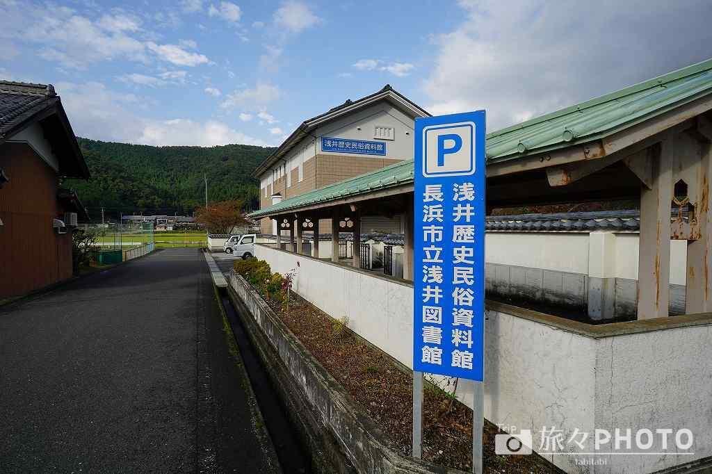 浅井歴史民俗資料館 駐車場