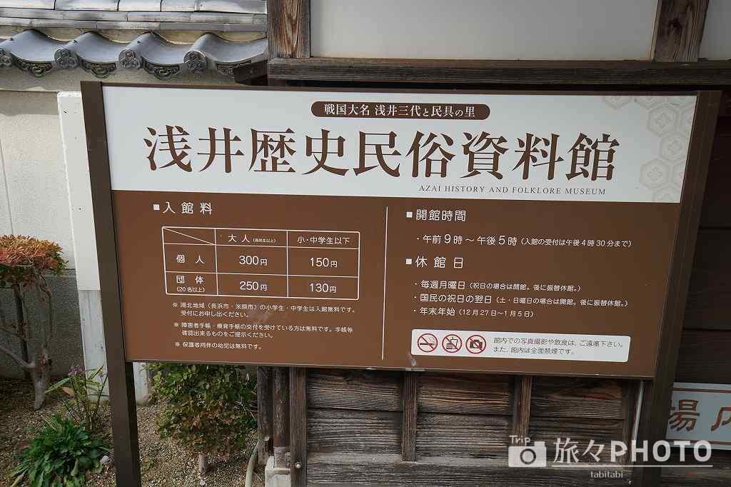浅井歴史民俗資料館 料金表