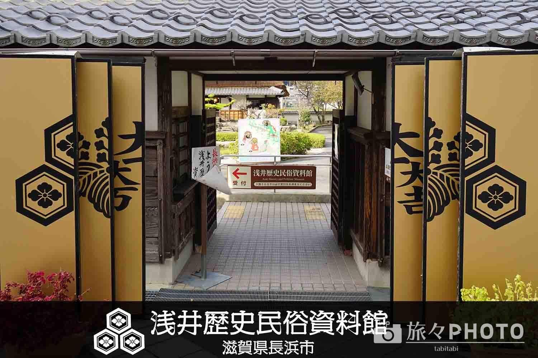 浅井歴史民俗資料館アイキャッチ画像