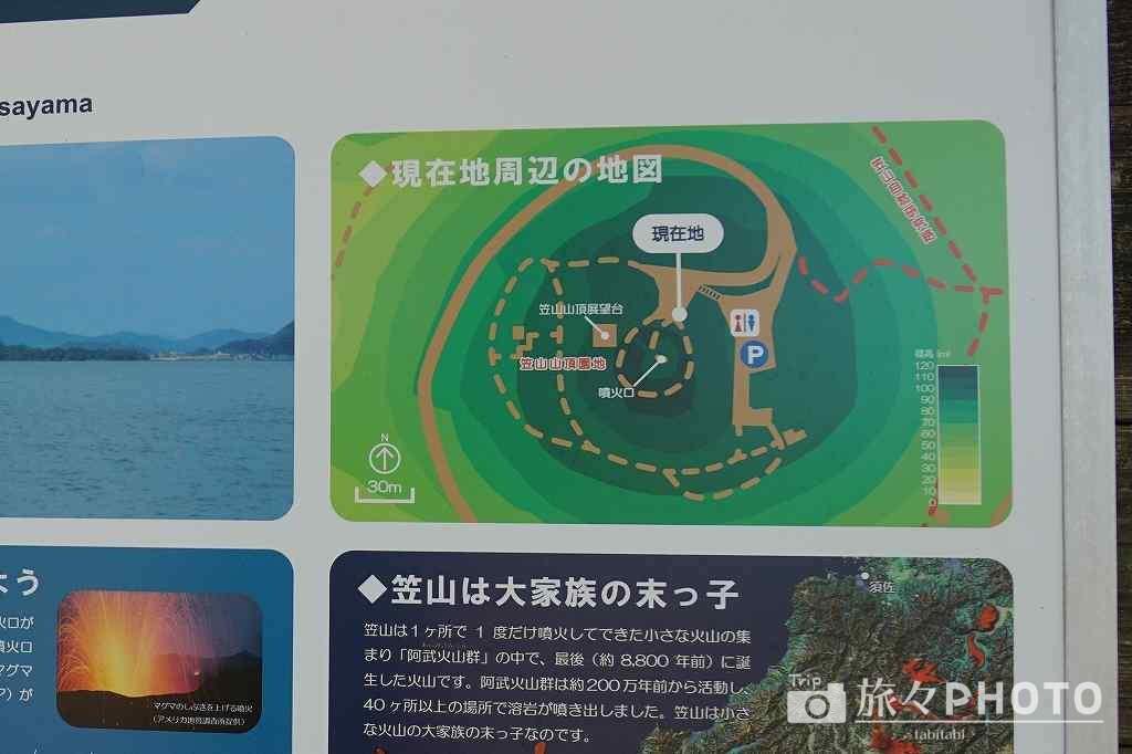笠山 噴火口