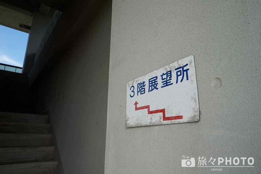 笠山山頂展望台 3階