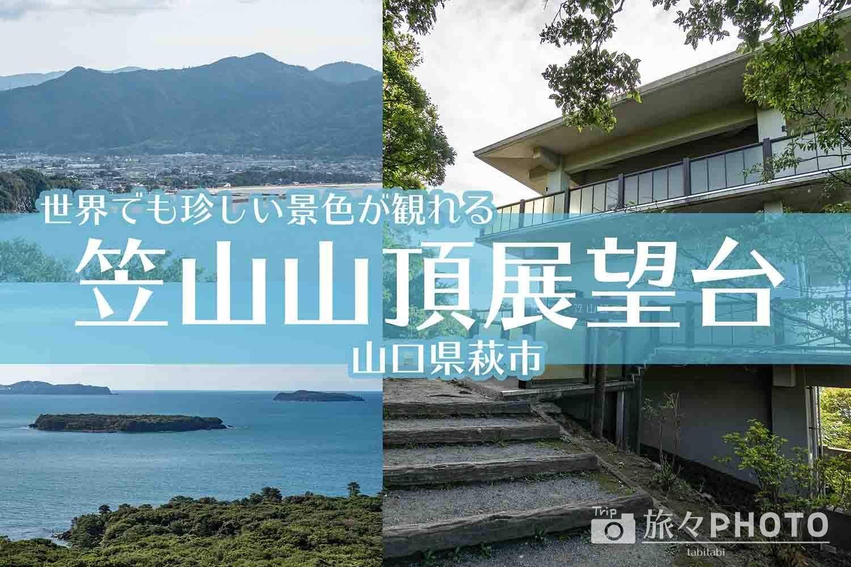 笠山山頂展望台アイキャッチ画像