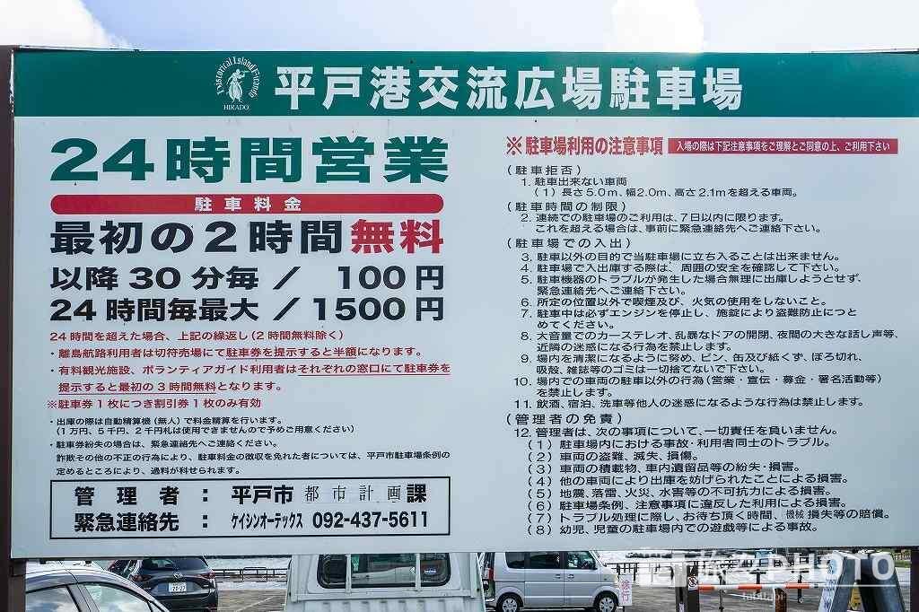 平戸港交流駐車場 料金