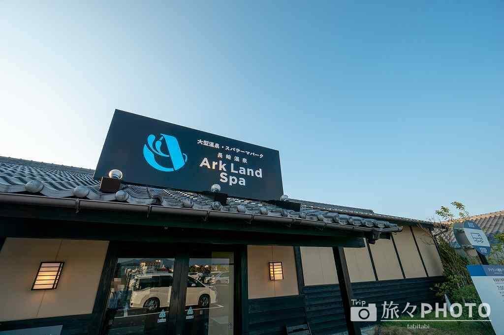 長崎温泉ArkLandSpa