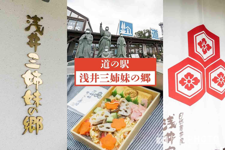 道の駅浅井三姉妹の郷アイキャッチ画像