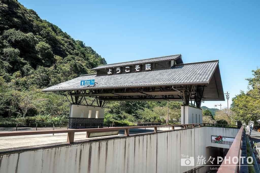 道の駅「萩往還」の立派な門