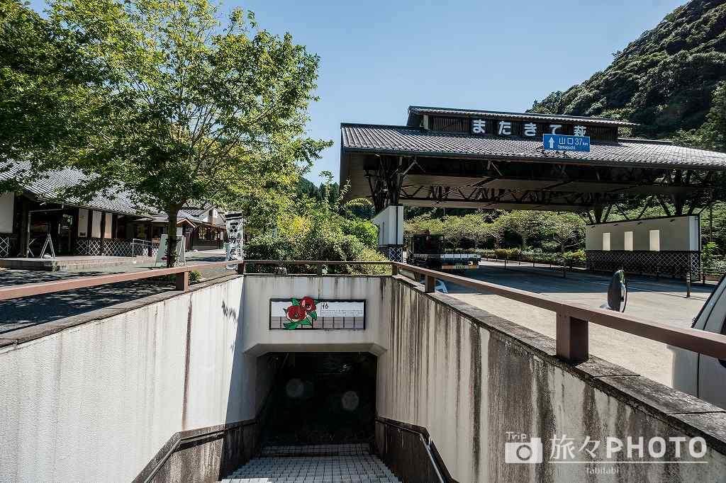 道の駅「萩往還」駐車場地下通路