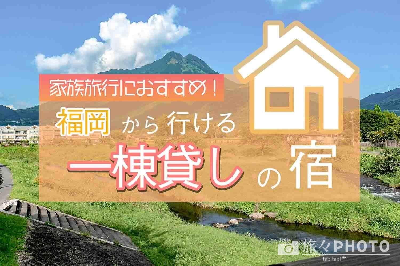 福岡から行ける一棟貸しアイキャッチ画像