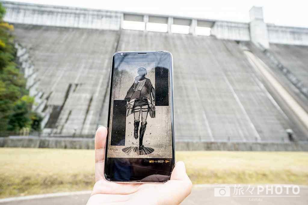 大山ダム進撃の巨人ARアプリ