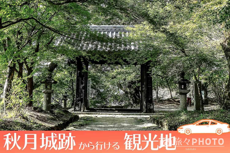 秋月城から行ける観光地アイキャッチ画像