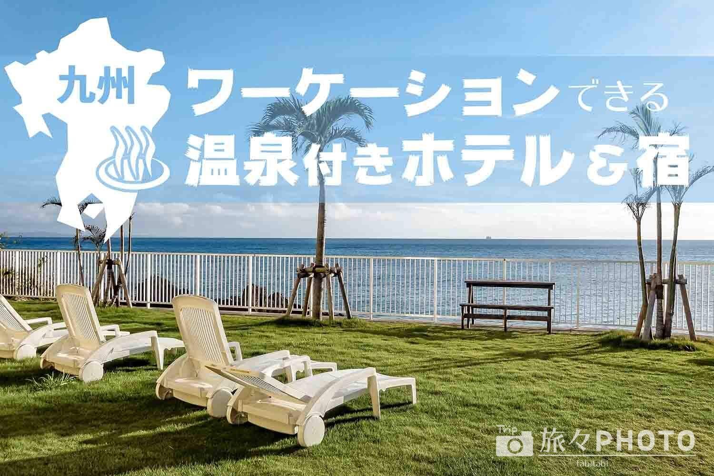 九州ワーケーションアイキャッチ画像
